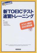 新TOEICテスト速習トレーニング