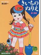 きいちのぬりえ 春・夏編 (大判シリーズ)