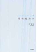 環境経済学 (岩波テキストブックスS)