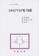 わかるアナログ電子回路 (わかる工学全書)