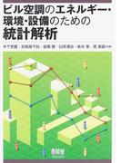 ビル空調のエネルギー・環境・設備のための統計解析