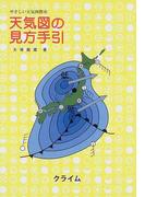 天気図の見方手引 やさしい天気図教室 新改訂版