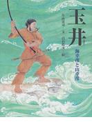 玉井 海幸彦と山幸彦 (能の絵本)