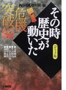 NHKその時歴史が動いた コミック版 危機突破編 (ホーム社漫画文庫)(ホーム社漫画文庫)