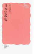 日本宗教史 (岩波新書 新赤版)
