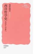 西洋哲学史 古代から中世へ (岩波新書 新赤版)(岩波新書 新赤版)
