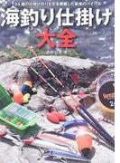 海釣り仕掛け大全 134種の仕掛け作りを完全網羅した最強のバイブル