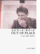 エドワード・サイードOUT OF PLACE