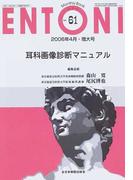 ENTONI Monthly book No.61(2006年4月・増大号) 耳科画像診断マニュアル
