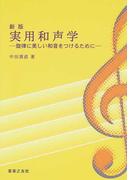 実用和声学 旋律に美しい和音をつけるために 新版