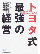 トヨタ式最強の経営 なぜトヨタは変わり続けるのか (日経ビジネス人文庫)(日経ビジネス人文庫)