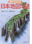 目からウロコ!日本地図の謎 (廣済堂文庫 ヒューマン文庫)(廣済堂文庫)