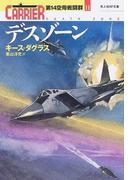 デスゾーン (光人社NF文庫 第14空母戦闘群)(光人社NF文庫)