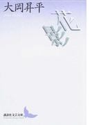 花影 (講談社文芸文庫)(講談社文芸文庫)