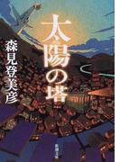 太陽の塔 (新潮文庫)(新潮文庫)