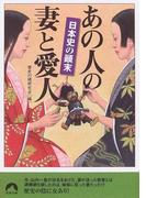日本史の顚末あの人の妻と愛人