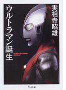 ウルトラマン誕生 (ちくま文庫)(ちくま文庫)