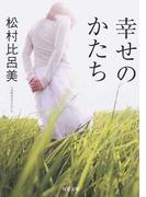 幸せのかたち (双葉文庫)(双葉文庫)