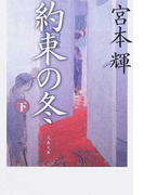 約束の冬 下 (文春文庫)(文春文庫)