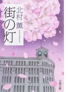 街の灯 (文春文庫 ベッキーさんシリーズ)(文春文庫)