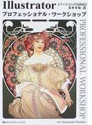 Illustratorプロフェッショナル・ワークショップ