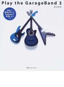 Play the GarageBand 3 Macで音楽を作って、Podcastで発信しよう!!!