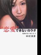 """""""恋愛""""できないカラダ (名前のない女たち)"""