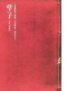 【ゲッ】子 (新しい台湾の文学 現代台灣文學系列)