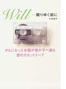 Will 眠りゆく前に がんになった女医が我が子へ贈る愛のカセットテープ
