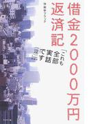 借金2000万円返済記