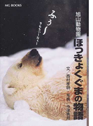 旭山動物園ほっきょくぐまの物語