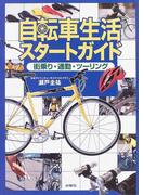自転車生活スタートガイド 街乗り・通勤・ツーリング