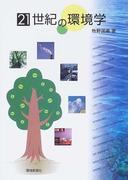 21世紀の環境学