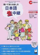 日本語生中継 聞いて覚える話し方 初中級編1