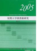 短期大学図書館研究 第25号(2005)