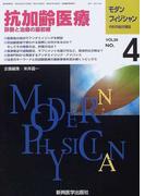 モダンフィジシャン 内科系総合雑誌 Vol.26No.4(2006) 特集抗加齢医療