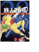 鉄人28号 8 原作完全版 暴れまくるバッカス (希望コミックス)