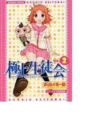 極上生徒会 2 (電撃コミックス)(電撃コミックス)
