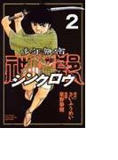 少年無宿シンクロウ 2 (講談社コミックス SHONEN MAGAZINE COMICS)(少年マガジンKC)