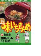 新・味いちもんめ 17 豊年椀 (ビッグコミックス)(ビッグコミックス)