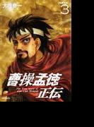 曹操孟徳正伝 3 死戦の章 (MFコミックス)
