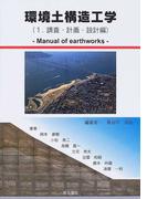 環境土構造工学 1 調査・計画・設計編