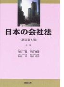日本の会社法 新訂第8版