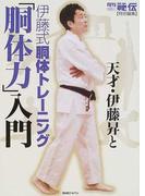 天才・伊藤昇と伊藤式胴体トレーニング「胴体力」入門
