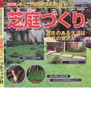 芝庭づくり あなたの庭が生まれかわる! 改訂版 (プチブティックシリーズ)(プチ・ブティックシリーズ)