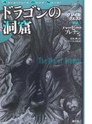 ドラゴンの洞窟 (Adventure Game Novel グレイルクエスト)