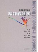 精神看護学 (標準看護学講座)