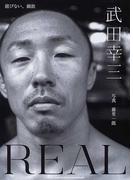 REAL 武田幸三 錆びない、鋼鉄