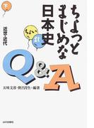 ちょっとまじめな日本史Q&A 下 近世・近代