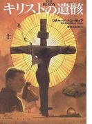 キリストの遺骸 上 (扶桑社ミステリー)(扶桑社ミステリー)